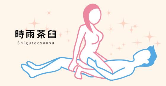 【今日の48手】定番体位!『時雨茶臼 (しぐれちゃうす)』