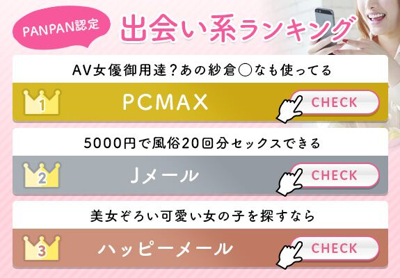 PANPAN認定出会い系ランキング1位「AV女優御用達?あの紗倉◯なも使ってる」PCMAX