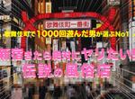 【永久保存版】歌舞伎町で1000回遊んだ男が選ぶNo1!「新宿きたら絶対にヤリたい伝説の風俗店」