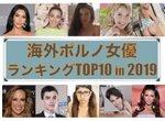 Pornhubが世界の人気AV女優TOP10 in2019 を発表したぞ【無料エロ動画付き】