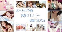 素人&AV女優が無修正オナニー生放送!最強オナネタサイト