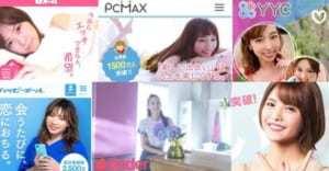 速攻ヤレるセックスアプリ おすすめランキング BEST10【2021年最新】