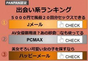 PANPAN認定出会い系ランキング2位「AV女優御用達?あの紗倉◯なも使ってる」PCMAX