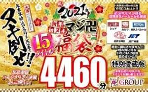 【2021年】AV福袋おすすめ10選!人気作のお得なパックでヌキ初めはバッチリ