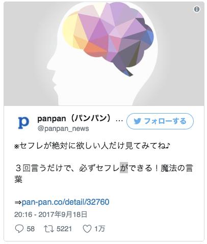3回言うだけで、必ずセフレができる!魔法の言葉|panpan