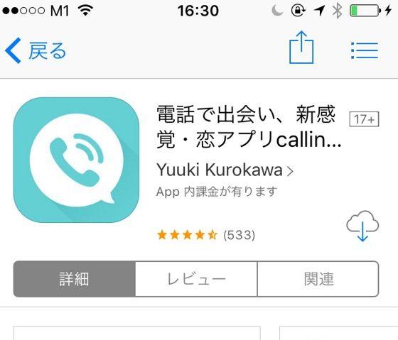 電話で出会い、新感覚・恋アプリcalling(コーリング)