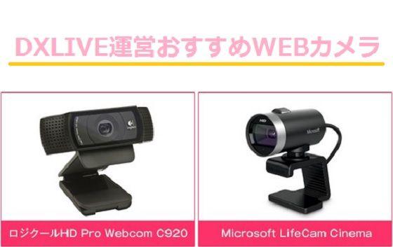 DXLIVE運営おすすめカメラ