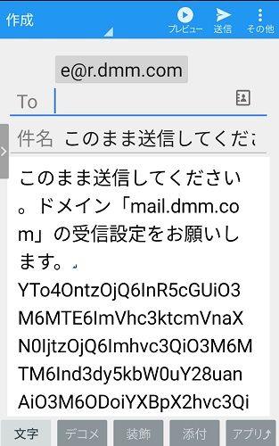 DMM簡単会員登録