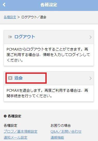 pcmax_taikai3