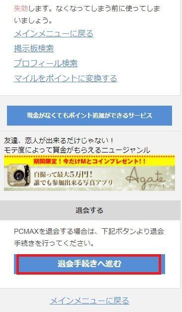 pcmax_taikai4
