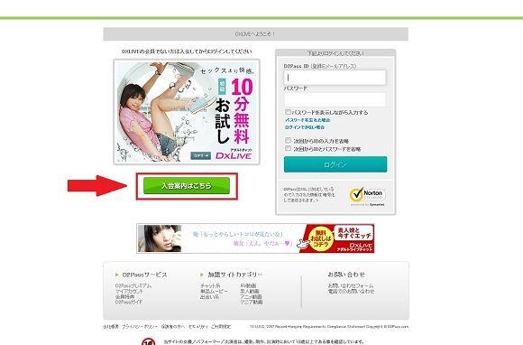 素人無修正オナニー生放送ライブチャット 登録方法PC版