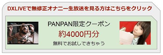 無修正オナニー生放送PANPAN限定クーポン