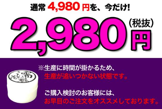 「濡花魁」を買うなら公式サイトがお得が最大2000円お得!?