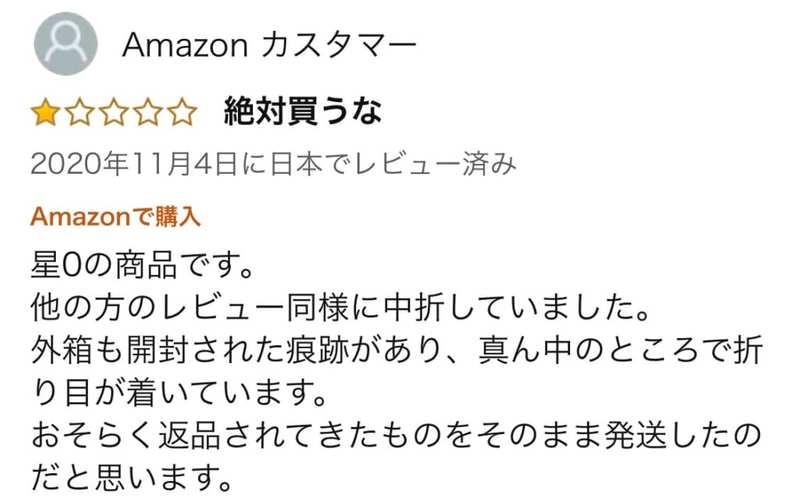 Amazonのレビューは賛否あり