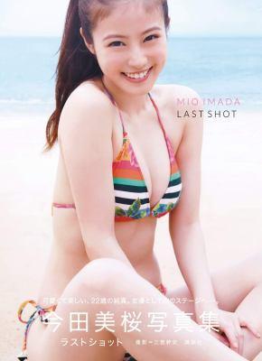 第20位:今田美桜