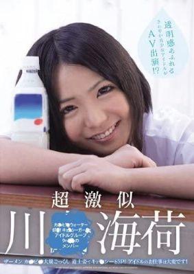 2013年「川島海荷のそっくりさんとして注目を集める」