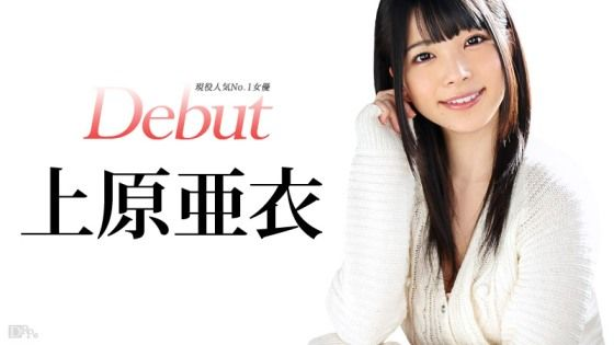 第3位:Debut Vol.20 ~現役人気No.1女優、上原亜衣解禁~