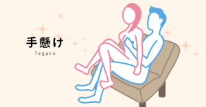 【今日の48手】椅子に座ったまま挿入!『手懸け(てがけ)』